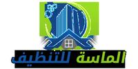 شركة الماسة |0547309049 Logo
