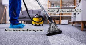 شركة تنظيف سجاد في عجمان