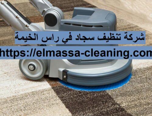 شركة تنظيف سجاد في راس الخيمة |0547309049