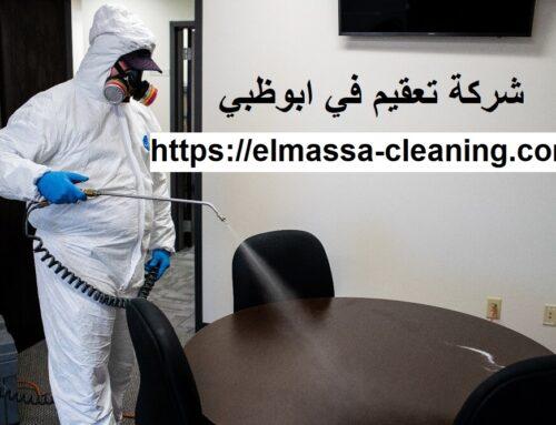 شركة تعقيم في ابوظبي |0547309049|منازل وشركات