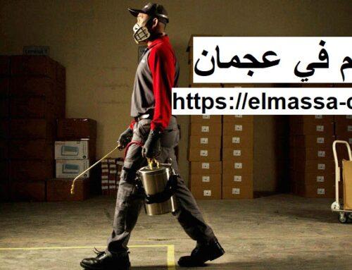 شركة تعقيم في عجمان |0547309049|شركة تعقيم منازل