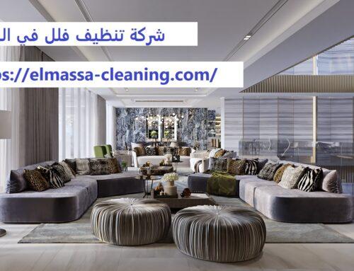 شركة تنظيف فلل في الشارقة |0547309049| فلل ومنازل