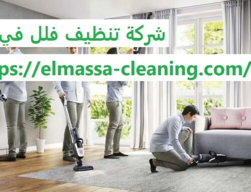 شركة تنظيف فلل في دبي |0547309049| تنظيف وتعقيم