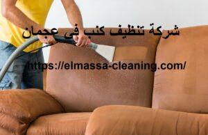 شركة-تنظيف-كنب-في-عجمان