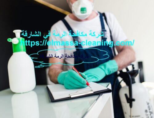شركة مكافحة الرمة في الشارقة |0547309049| مبيدات أمنة