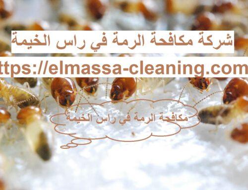 شركة مكافحة الرمة في راس الخيمة |0547309049