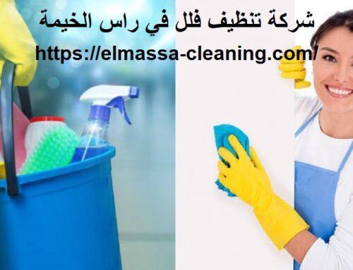 شركة تنظيف فلل في راس الخيمة |0547309049| تنظيف وتعقيم